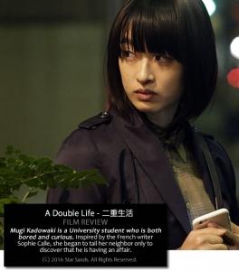 A Double Life (Nijyuu Seikatsu) – 二重生活 [Movie Review]