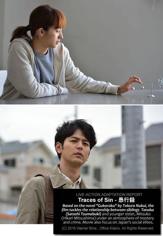 Traces of Sin, starring Hikari Mitsushima, Satoshi Tsumabuki