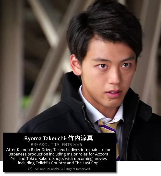 Ryoma Takeuchi - Breakout actor 2016