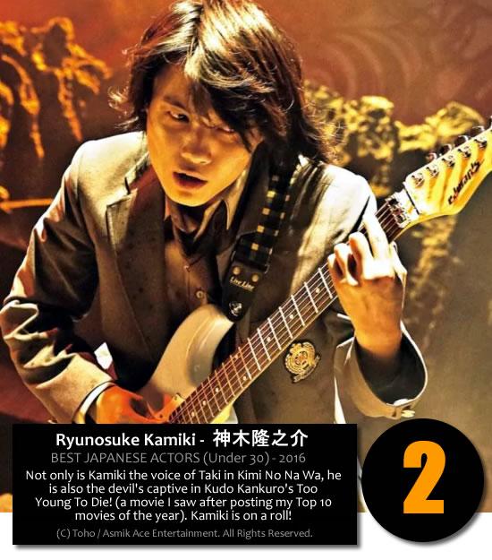 Ryunosuke Kamiki - Best Actor 2016