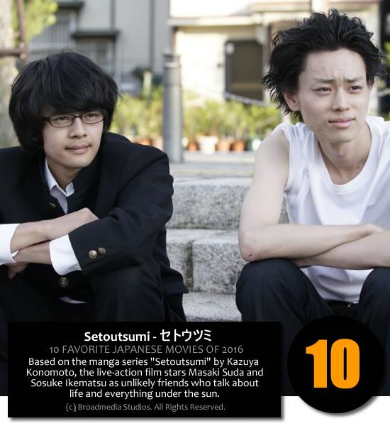 Setoutsumi - 2016 best Japanese movies
