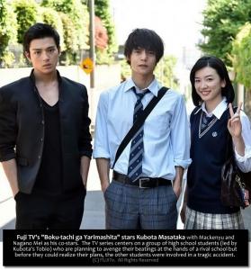 Casting News + Scoop! [May 25-31] The continuing saga of Japanese school-youth movies and doramas: Boku-tachi ga Yarimashita + Tomodachi Game + Demekin!