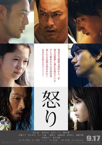 Ikari (Rage) Movie Poster