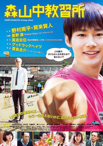 Moriyamachu Driving School - poster