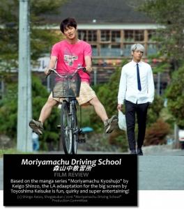 Moriyamachu Driving School (Moriyamachu Kyoshujo – 森山中教習所)  [Movie Review]