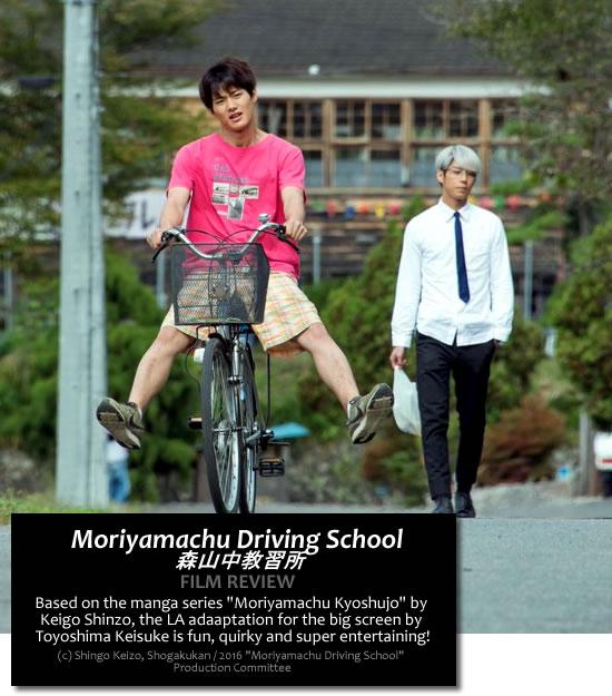 Movie Review - Moriyamachu Driving School