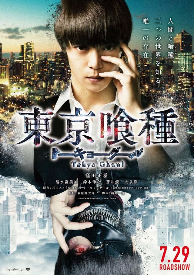 Poster - Tokyo Ghoul
