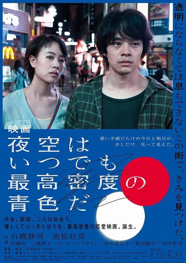Yozora wa Itsudemo Saiko Mitsudo no Aoiro da - Movie poster