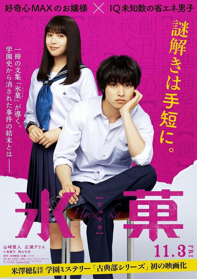 Hyouka - movie poster