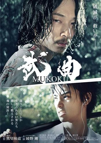 Mukoku - Movie Poster
