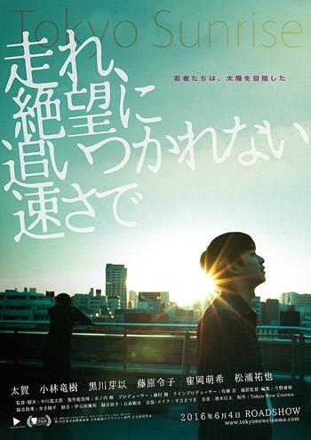 Tokyo Sunrise - poster