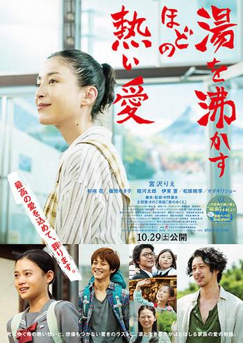 Her Love Boils Bathwater - Movie Poster