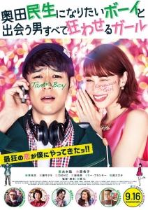 Casting News + Scoop! [July 18-26] Updating Japanese-Korean movie collaboration hitlist + The buzz on Eita, Mitsushima Hikari and Tsumabuki Satoshi + Ikuta Toma's Sensei!