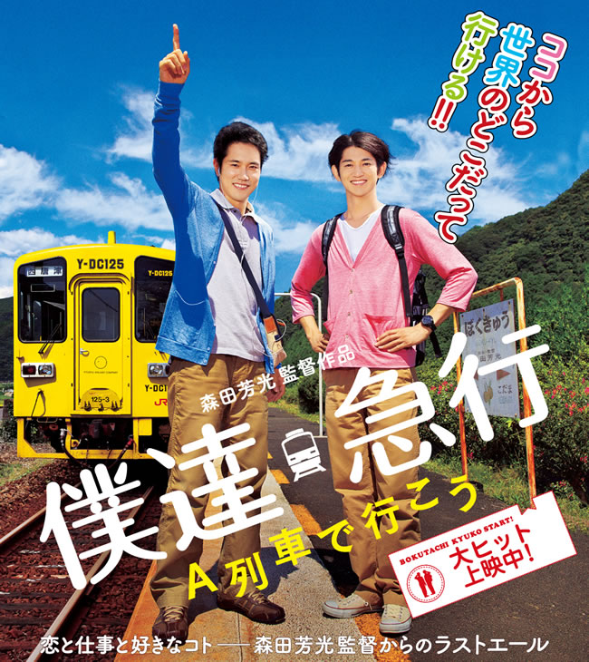 Train Brain Express - poster