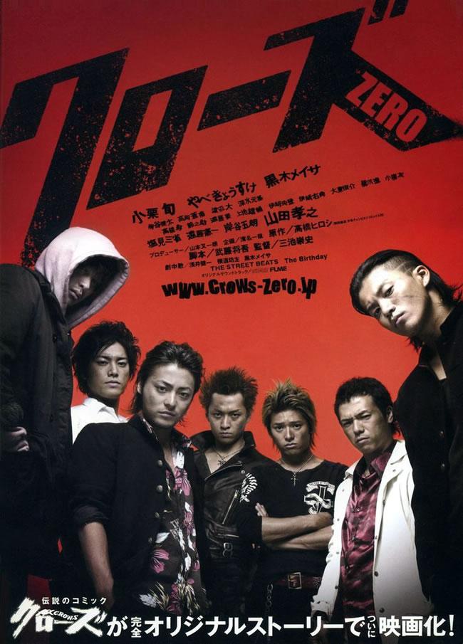 Crow Zero -poster