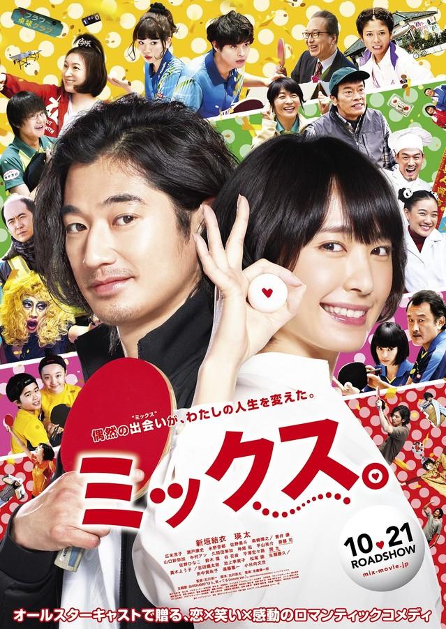 Mix - starring Eita and Yui Aragaki