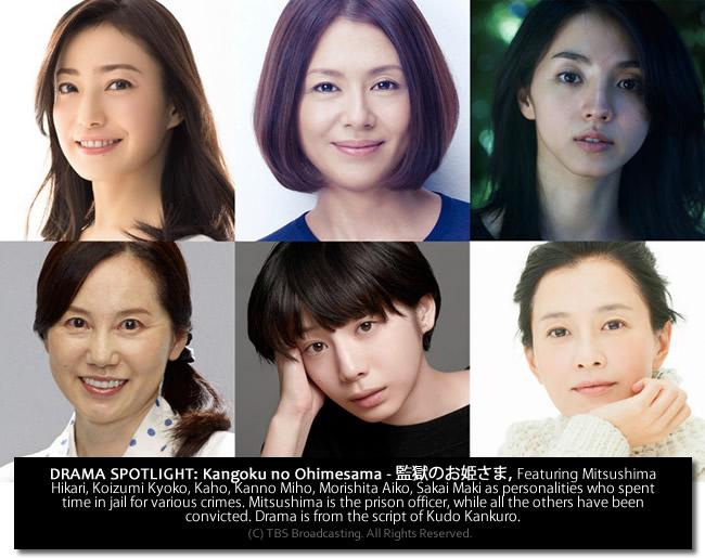 Cast of Prison's Princess - Kangoku no Ohimesama