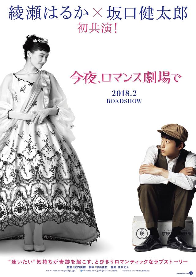 Tonight, At Romance Theater - poster