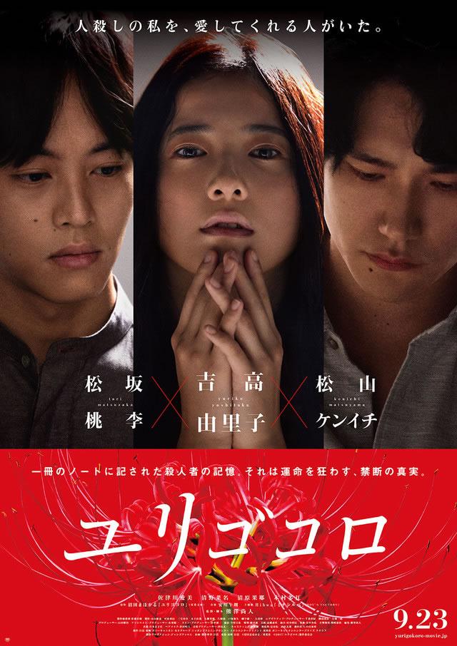 Yurigokoro - poster