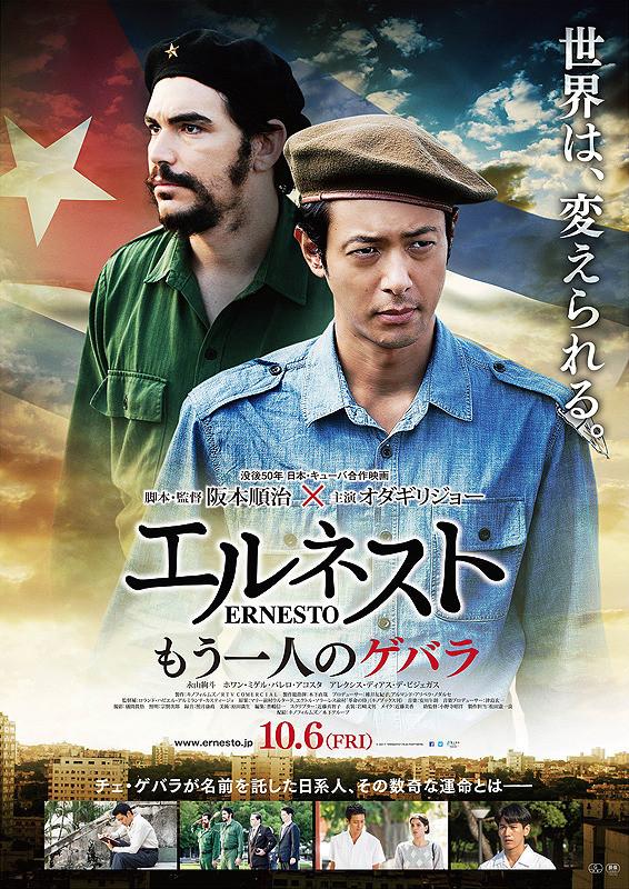 Ernesto - poster