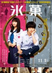 Casting News + Scoop! [Sept 1-11] Hongo Kanata on spotlight! + Yamazaki Kento's Hyouka LA new trailer! + Yokohama Ryusei and Yamada Yuki new projects + More 'Hibana' analysis + Overprotected Kahoko buzz with Takahata Mitsuki!