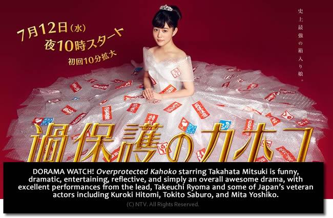 Overprotected Kahoko