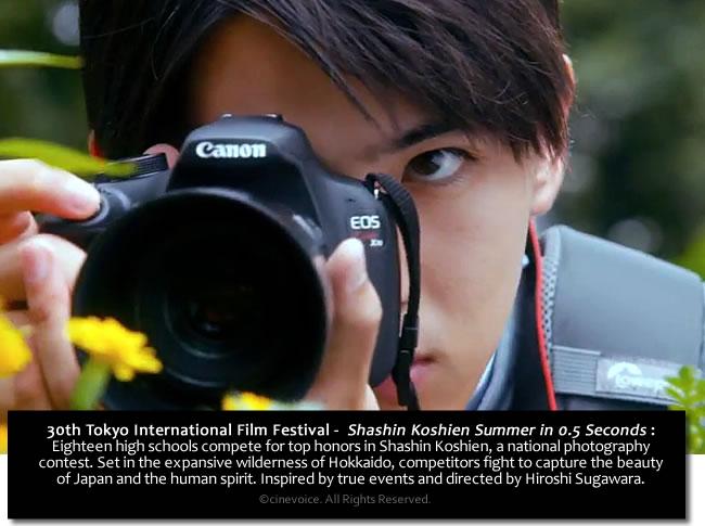 Shashin Koshien Summer in 0.5 Seconds - 30th TIFF