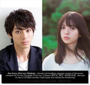Yamada Yuki and Nogizaka46's Saitoh Asuka headline Japanese version of Taiwanese hit 'You Are the Apple of My Eye'