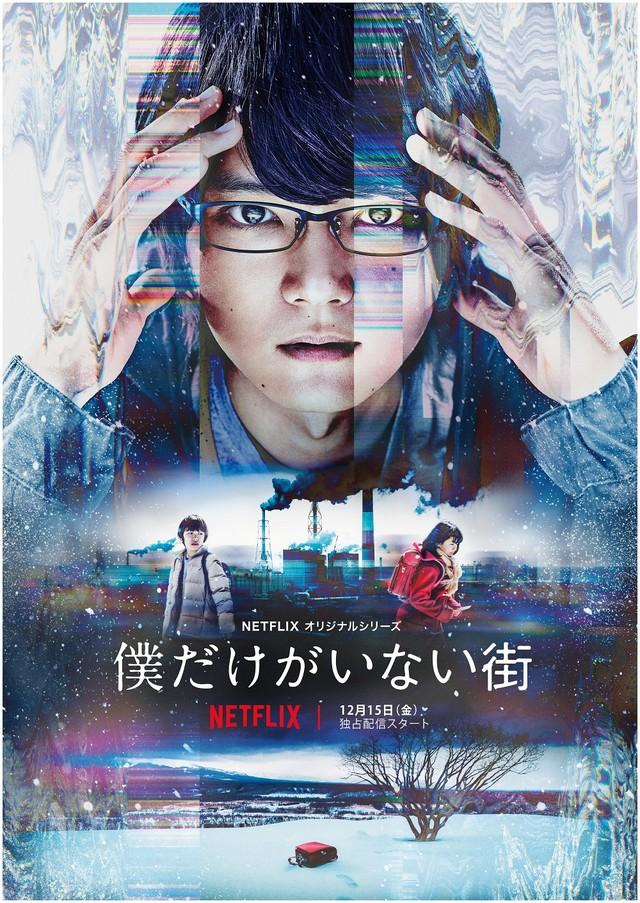 Erased poster - starring Yuki Furukawa