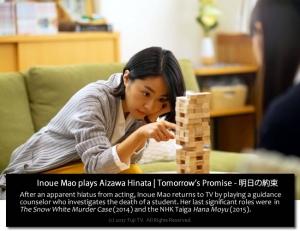 Acting showdown looms between Inoue Mao and Nakama Yukie in Fuji TV's Tomorrow's Promise -明日の約束 [Dorama Watch]