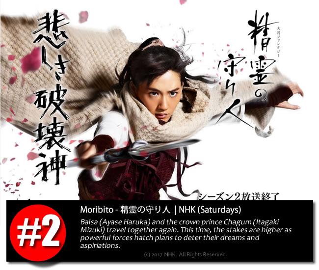 Moribito S3 - - Japanese Drama - Fall 2017
