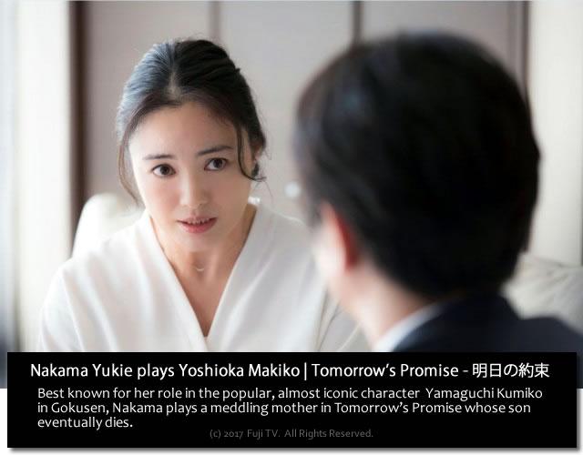 Nakama Yukie from a scene in Tomorrow's Promise (Japanese Fall 2017)