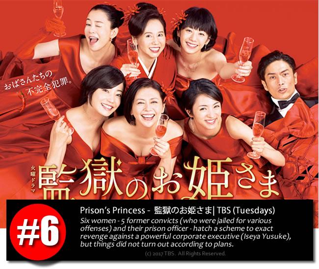 Prison's Princess - Japanese drama - Fall 2017