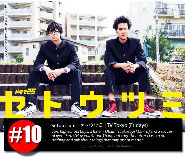 Setoutsumi - drama - Fall 2017