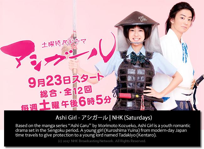 Ashi Girl - Japanese Drama Fall 2017