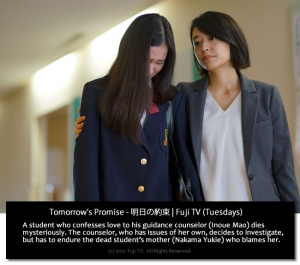 Episode 2 Review: The Guidance Counselor/Tomorrow's Promise – 明日の約束 [Japanese Drama]