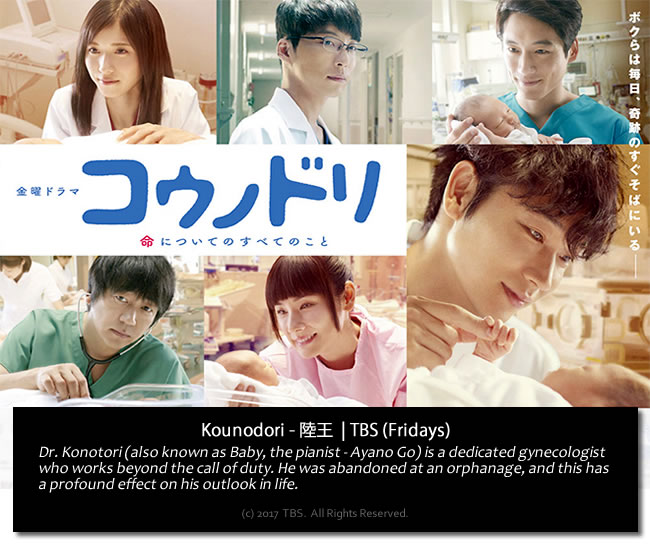 Kounodori Season 2 - Fall 2017 Drama