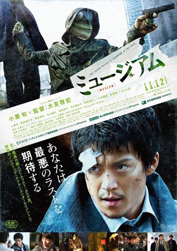 Museum - Japanese movie poster