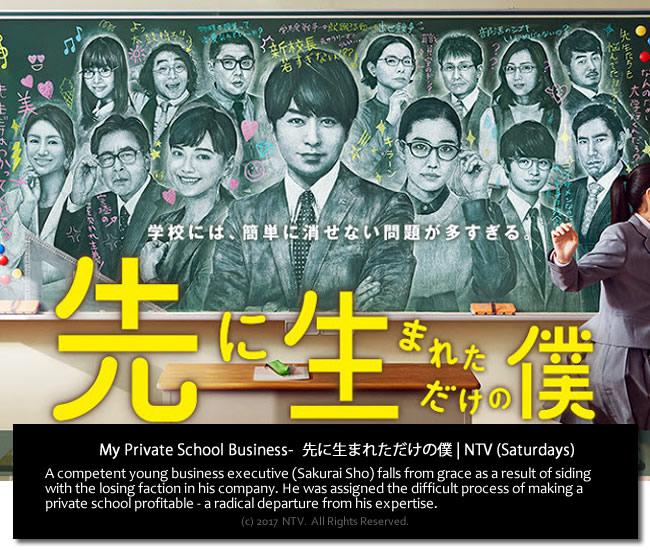 My Private School Business - Drama Fall 2017