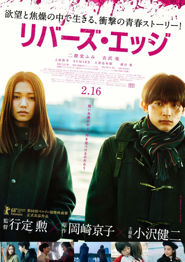 River's Edge - latest movie visual.